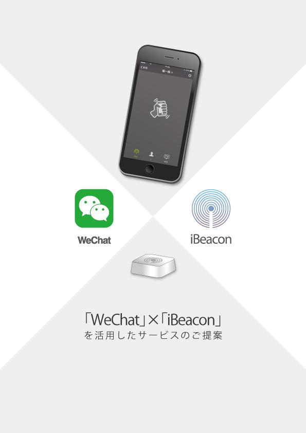 wechat_ibeacon