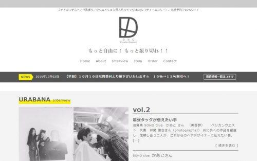 DNC WEBサイト