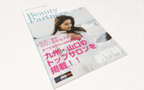 Beauty Partners 創刊号(2016.02)