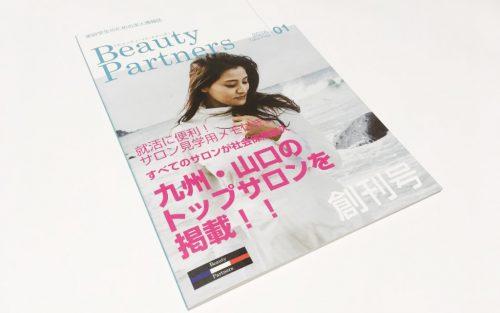 Beauty Partners 創刊号(2016.02)