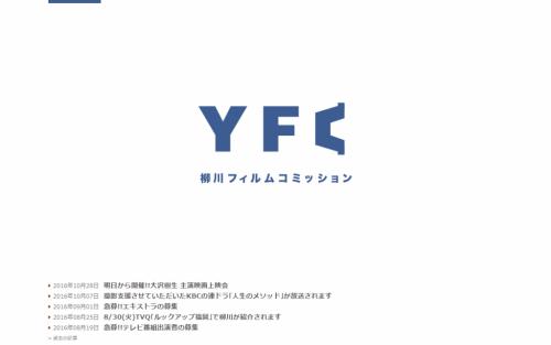 柳川市フィルムコミッション
