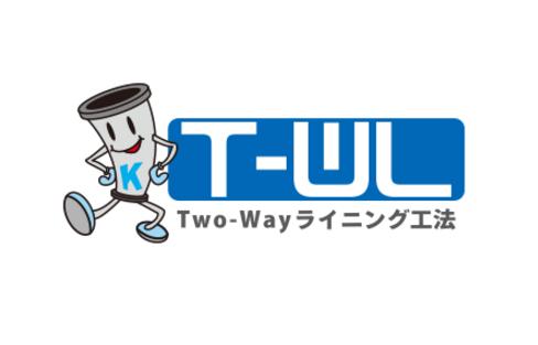 Two-Wayライニング工法協会