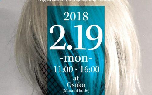 DNC主催『ズラの使い手』セミナー in 大阪