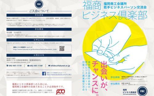福商ビジネス倶楽部 – 福岡商工会議所