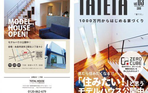 TOTAL HOUSE|折込チラシ
