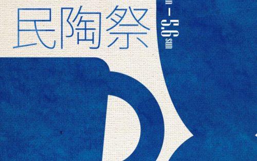 民陶祭|小石原焼窯元「秀山窯」