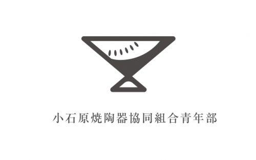 小石原焼陶器協同組合青年部